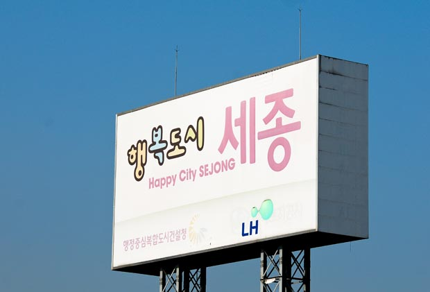 This sign greets visitors to Sejong as they drive into town along the highway. (Salgu Wissmath/ The Sejong Dish)