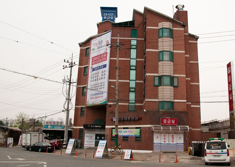 Sejong Hospital (세종병원) is located downtown, down the street from the traditional market. (Salgu Wissmath/ The Sejong Dish)