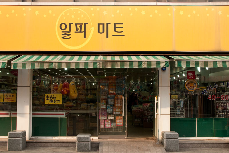 Alpha Mart (Salgu Wissmath/The Sejong Dish)