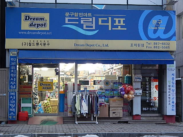 Dream Depot (Maggie O'Driscoll/ The Sejong Dish)