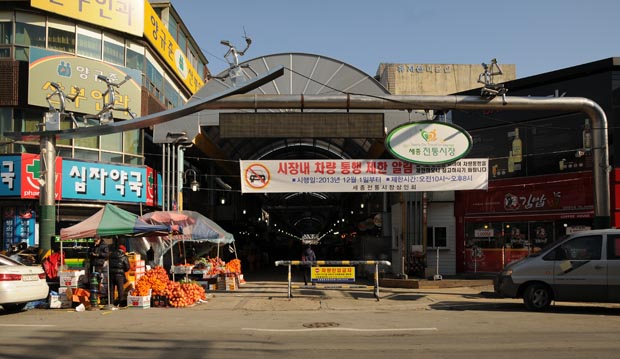 The entrance to Sejong City Traditional Market in Jochiwon, South Korea. The Sejong City Traditional Market has special market days during the month on days ending in 4 or 9. (Salgu Wissmath/ The Sejong Dish)